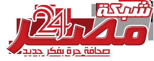 شبكة مصر 24 logo