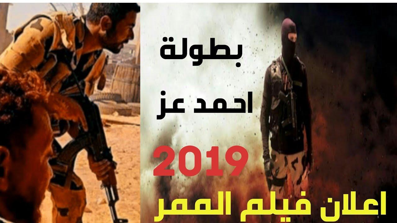 عرض فيلم الممر للنجم أحمد عز في عيد الفطر
