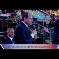 Embedded thumbnail for كلمة الرئيس السيسي خلال حفل افتتاح كأس العالم للشباب لكرة السلة