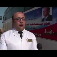 Embedded thumbnail for قافلة طبية لتوقيع الكشف الطبى على المواطنين بمدينة حلايب بالبحرالأحمر