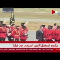Embedded thumbnail for الرئيس السيسي يصل للعاصمة التنزانية ضمن جولته في عدد من دول القارة السمراء