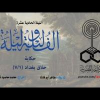 Embedded thumbnail for عيد صالح فضفضة.ألف ليلة وليلة .. الليلة ...2...
